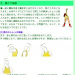肩こり体操(陽気堂はり治療室)